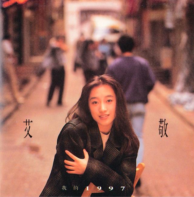 ai_jing_my_1997