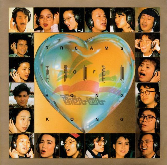 dreams_of_hongkong