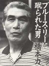 hashimoto_chikara.jpg